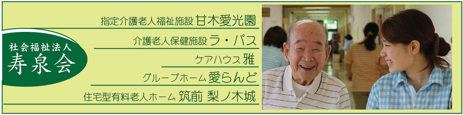 寿泉会ホームページへ